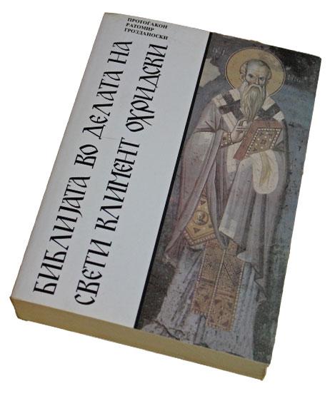 biblijata-vo-delata-na-sv-kliment