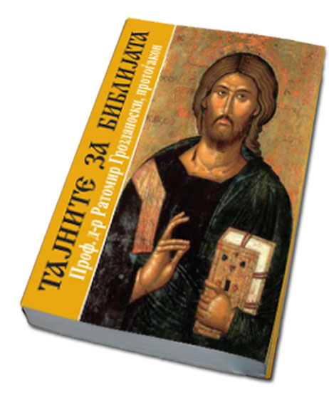 tajn-za-biblijata