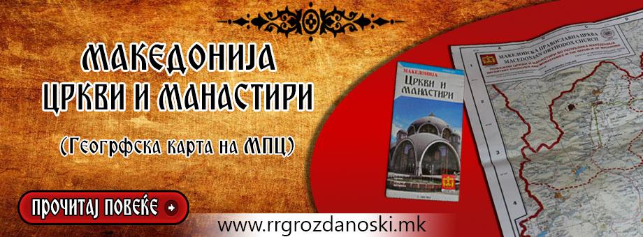 makedonski-crkvi-i-manastiri