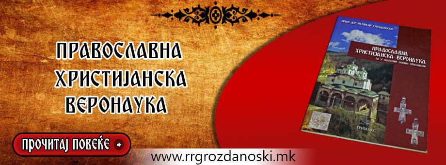 pravoslavna-hristijanska-veronauka